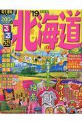 るるぶ北海道 '19の本