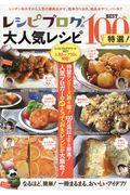 レシピブログの大人気レシピBEST100特選!の本