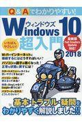 Q&Aでわかりやすい!Windows 10超入門 2018の本