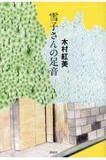 雪子さんの足音の本
