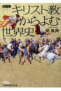 キリスト教からよむ世界史の本