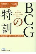 BCGの特訓の本