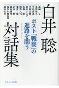 白井聡対話集 ポスト「戦後」の進路を問うの本