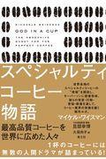スペシャルティコーヒー物語の本