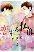 恋する仏像 2の本