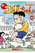 新コボちゃん 40の本