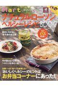 おいしく食べたい!MartナチュラルローソンヘルシーレシピBOOKの本