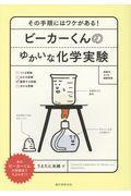 ビーカーくんのゆかいな化学実験の本