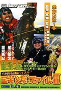 エギングファイル イカ釣り最強バイブル2の本