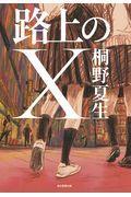 路上のXの本