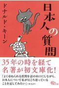 日本人の質問の本