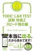 TOEIC L&R TEST読解特急 2の本