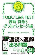 TOEIC L&R TEST読解特急 5の本