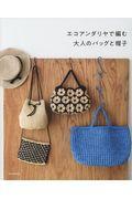 エコアンダリヤで編む大人のバッグと帽子の本