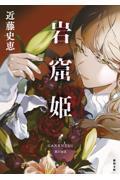 岩窟姫の本