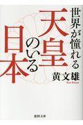 世界が憧れる天皇のいる日本の本