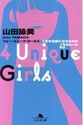 4 Unique Girlsの本