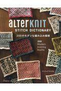 aLTerKniTの本