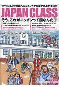 JAPAN CLASSそう、これがニッポンって国なんだヨ!の本