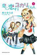恋に恋するユカリちゃん 1の本