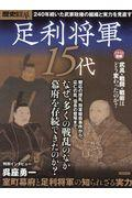 歴史REAL足利将軍15代の本