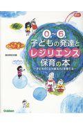 0歳~6歳子どもの発達とレジリエンス保育の本の本