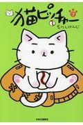 猫ピッチャー 7の本