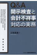 Q&A開示検査と会計不祥事対応の実務の本