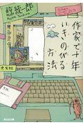 作家で十年いきのびる方法の本