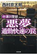 十津川警部「悪夢」通勤快速の罠の本