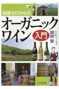 知識ゼロからのオーガニックワイン入門の本