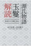 源氏物語玉鬘解読の本