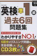 英検準1級過去6回問題集 '18年度版の本