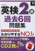 英検2級過去6回問題集 '18年度版の本