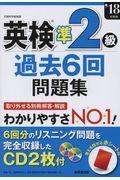 英検準2級過去6回問題集 '18年度版の本