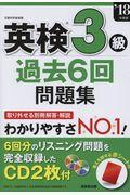 英検3級過去6回問題集 '18年度版の本