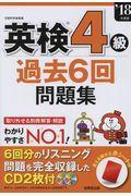英検4級過去6回問題集 '18年度版の本
