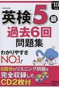 英検5級過去6回問題集 '18年度版の本