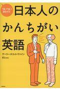 ついつい出ちゃう!日本人のかんちがい英語の本