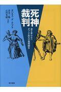 死神裁判の本