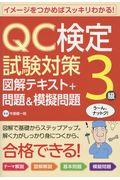 QC検定試験対策3級図解テキスト+問題&模擬問題の本