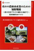 攻めの農林水産業のための知財戦略~食の日本ブランドの確立に向けて~の本