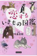 恋するいきもの図鑑の本