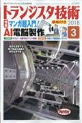トランジスタ技術 2018年 03月号の本