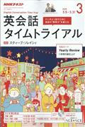 NHK ラジオ 英会話タイムトライアル 2018年 03月号の本