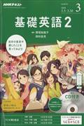 NHK ラジオ 基礎英語2 CD付き 2018年 03月号の本