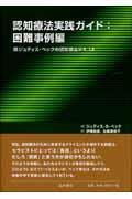 認知療法実践ガイド 困難事例編の本