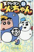 クレヨンしんちゃん 22の本