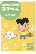 COMA GOMA ゴマちゃん 5の本