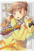 魔法少女プリティ☆ベル 24の本